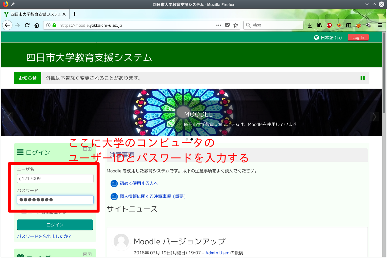 ログインボックスにユーザーIDとパスワードを入力する